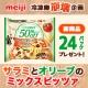 イベント「【冷凍庫崩壊企画】新商品!サラミとオリーブのミックスピッツァ24パックプレゼント」の画像