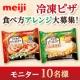 イベント「冷凍ピザの食べ方アレンジ大募集!」の画像