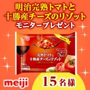 明治完熟トマトと十勝産チーズのリゾット モニタープレゼント