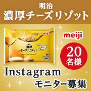 「【Instagramモニター募集】明治 濃厚チーズリゾット【20名様】」の画像、株式会社明治のモニター・サンプル企画
