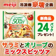 【冷凍庫崩壊企画】新商品!サラミとオリーブのミックスピッツァ24パックプレゼント