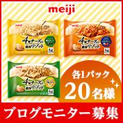 【20名様】\新商品!4種チーズの濃厚リゾット/ブログモニター大募集/モニター・サンプル企画