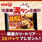 冷凍庫満タン企画!!!銀座カリードリア 20パックプレゼント!