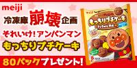 【冷凍庫崩壊企画】それいけ!アンパンマン もっちりプチケーキ80パックプレゼント