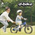 【2名様】ディーバイクマスターVで、補助車なし自転車に乗れるようになろう!/モニター・サンプル企画