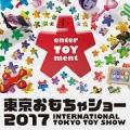 【こども商品券2千円を5名!】東京おもちゃショーでのベストショットを募集します!