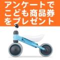 【20名】アンケートに答えて「子ども商品券(2000円分)」をゲット!/モニター・サンプル企画