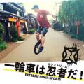 【2名様】ニンジャウィール(一輪車)で、忍者(エクストリーム)にトライ!/モニター・サンプル企画