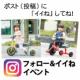 【インスタ「フォロー&いいね」で当たる!】ディーバイクダックス インスタイベント