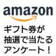 イベント「【アマゾンギフト券1000円が5名様に!】キックバイクに関するアンケート」の画像