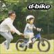 【2名様】ディーバイクマスターVで、補助車なし自転車に乗れるようになろう!