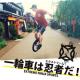 イベント「【2名様】ニンジャウィール(一輪車)で、忍者(エクストリーム)にトライ!」の画像