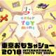 イベント「【5名】おもちゃショーのアイデスブースレポートで子ども商品券(2千円分)ゲット!」の画像