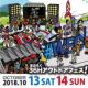 イベント「【ペア3組】ディーバイクの体験会開催!富士6時間耐久レース入場・観戦券プレゼント」の画像