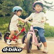 【2名】ディーバイクキックスVで、キックバイクデビュー!