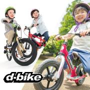 【モニター募集】「キックバイク」か「自転車」プレゼント!公園のレポート募集!