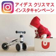 「【インスタ投稿で当たる!】アイデス クリスマスインスタグラムキャンペーン」の画像、アイデスのモニター・サンプル企画