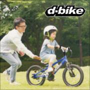 「【2名様】ディーバイクマスターVで、補助車なし自転車に乗れるようになろう!」の画像、アイデスのモニター・サンプル企画