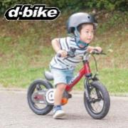 【モニター募集】ディーバイクマスター12で、キックバイクから自転車デビュー!
