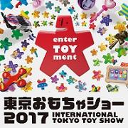 「【こども商品券2千円を5名!】東京おもちゃショーでのベストショットを募集します!」の画像、アイデスのモニター・サンプル企画