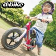 【モニター募集】ディーバイクキックスで、ペダルレスバイクデビュー!