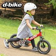 【2名】子供でも握れるブレーキ新搭載!ディーバイクマスター12 EZBで、キックバイクから自転車デビュー!
