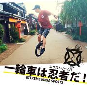 「【2名様】ニンジャウィール(一輪車)で、忍者(エクストリーム)にトライ!」の画像、アイデスのモニター・サンプル企画