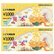 アイデス株式会社の取り扱い商品「子供のためのギフト券、こども商品券(2000円分)」の画像