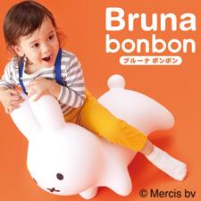 ブルーナ ボンボン