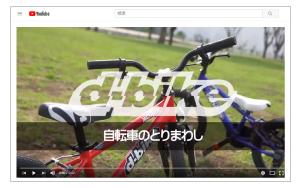 動画版 「補助輪なし自転車100%完全マスター」