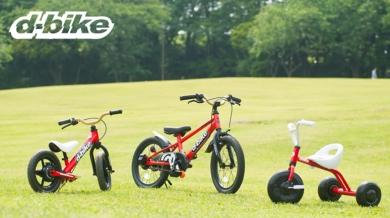 ディーバイクシリーズ / D-Bike series