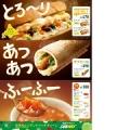 期間限定商品(スープ)のアンケート/モニター・サンプル企画