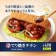 野菜のサブウェイ『てり焼きチキン』無料お試しモニター募集!!