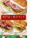 「専門店の贅沢サンド」キャンペーンに関するアンケート/モニター・サンプル企画