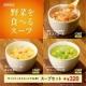 イベント「「スープ」に関するアンケート」の画像