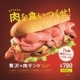 「贅沢★肉サンド」に関するアンケート