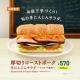 イベント「野菜のサブウェイ『厚切りローストポーク』無料お試しモニター募集!!」の画像