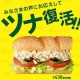 イベント「野菜のサブウェイ『ツナ』無料お試しモニター募集!!」の画像