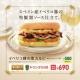 イベント「野菜のサブウェイ『イベリコ豚の黒カルビ』無料お試しモニター募集!!」の画像