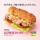 イベント「野菜のサブウェイ『えび野菜タルタル』無料お試しモニター募集!!」の画像