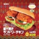 イベント「野菜のサブウェイ『直火焼きタンドリーチキン』無料お試しモニター募集!!」の画像