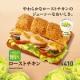 イベント「野菜のサブウェイ『ローストチキン』無料お試しモニター募集!!」の画像