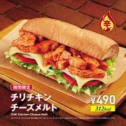「サブウェイの11月の店頭キャンペーンに関するアンケート」の画像、日本サブウェイ株式会社のモニター・サンプル企画