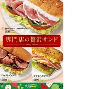 「「専門店の贅沢サンド」キャンペーンに関するアンケート」の画像、日本サブウェイ株式会社のモニター・サンプル企画