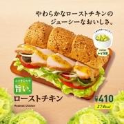 「野菜のサブウェイ『ローストチキン』無料お試しモニター募集!!」の画像、日本サブウェイ株式会社のモニター・サンプル企画
