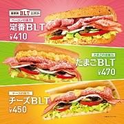 野菜のサブウェイ『BLT』無料お試しモニター募集!!/モニター・サンプル企画