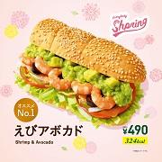 日本サブウェイ株式会社の取り扱い商品「『えびアボカド』お試し券」の画像