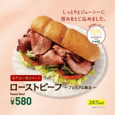 日本サブウェイ株式会社の取り扱い商品「「ローストビーフ ~プレミアム製法~」お試し券」の画像