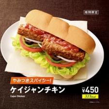 日本サブウェイ株式会社の取り扱い商品「『ケイジャンチキン』お試し券」の画像