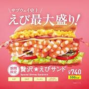 日本サブウェイ株式会社の取り扱い商品「『贅沢★えびサンド』お試し券」の画像